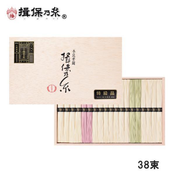 手延素麺 揖保乃糸 特級品 色麺入 50g×38束 黒帯 そうめん 木箱 ギフト /HT-50/