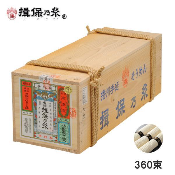手延素麺 揖保乃糸 特級品 50g×360束 黒帯 そうめん 荒木箱 /T特18K/