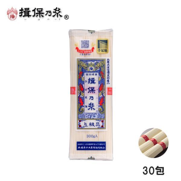 手延素麺 揖保乃糸 上級品 300g×30包 赤帯 そうめん /上6×30/