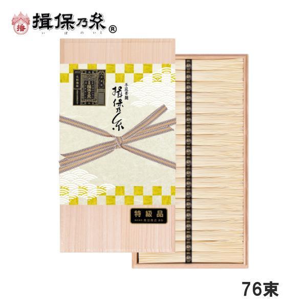 手延素麺 揖保乃糸 特級品 50g×76束 黒帯 そうめん 木箱 ギフト /ST-100/