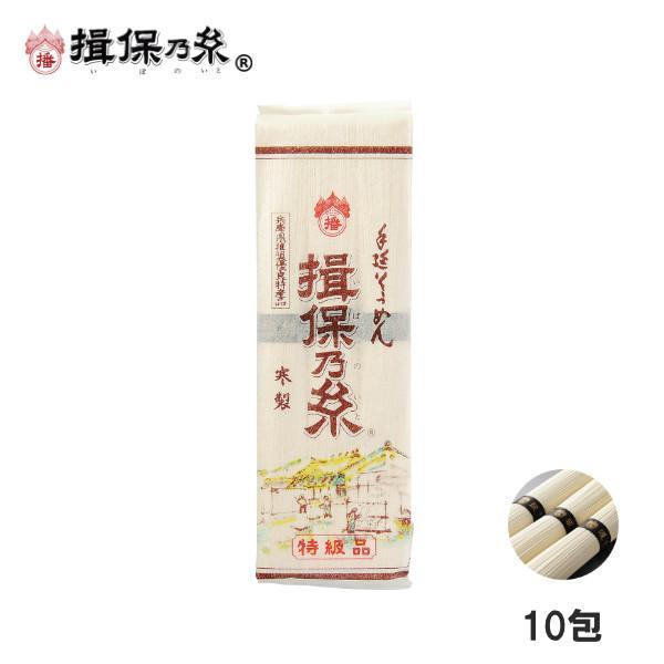 手延素麺 揖保乃糸 特級品 300g×10包 黒帯 そうめん /特6×10/