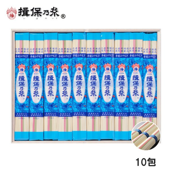 手延冷麦 揖保乃糸 200g×10包 ひやむぎ 木箱 ギフト /H-30/