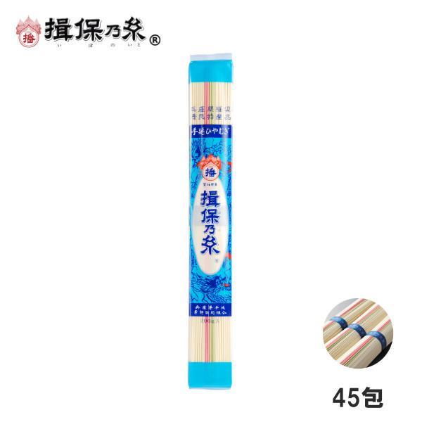 手延冷麦 揖保乃糸 200g×45包 ひやむぎ /H-9K/