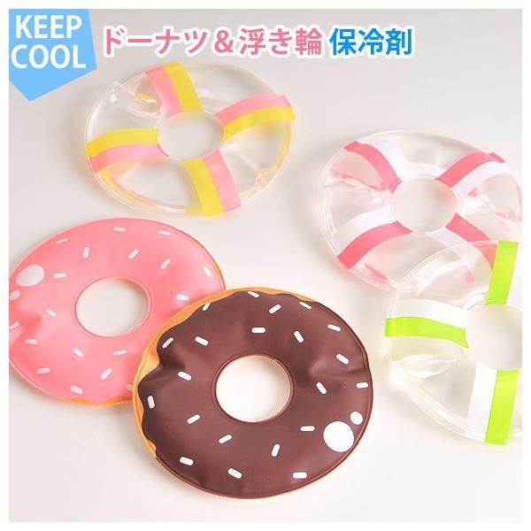 浮き輪&ドーナツ型保冷剤 日本製 お弁当グッズ かわいい おしゃれ 保冷剤(保冷剤)|ibplan
