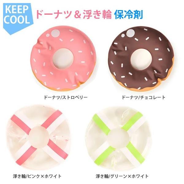 浮き輪&ドーナツ型保冷剤 日本製 お弁当グッズ かわいい おしゃれ 保冷剤(保冷剤)|ibplan|02