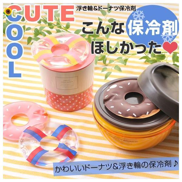 浮き輪&ドーナツ型保冷剤 日本製 お弁当グッズ かわいい おしゃれ 保冷剤(保冷剤)|ibplan|03