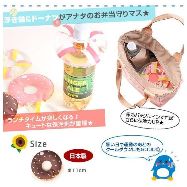 浮き輪&ドーナツ型保冷剤 日本製 お弁当グッズ かわいい おしゃれ 保冷剤(保冷剤)|ibplan|04