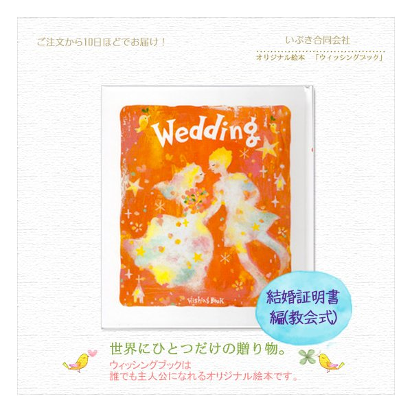 オリジナル絵本 ウィッシングブック 【ウエディングブック (Wedding)】(結婚証明書編・教会式)|ibuki-shop