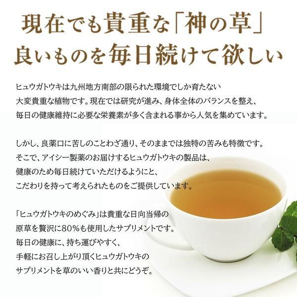 ヒュウガトウキ  ノンカフェイン 日本山人参 神の草 ティーパック 健康茶 無農薬 美味しく飲みやすい健康茶!|ic-shopping|13