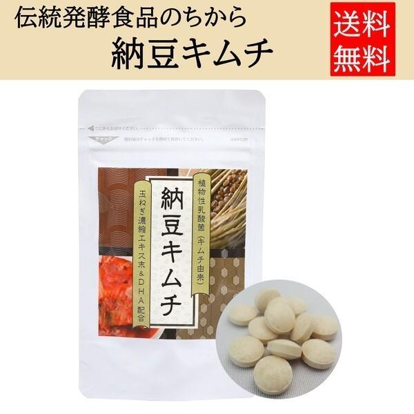 サプリ 納豆 キムチ 発酵 健康食品 サプリメント ナットウキナーゼ タマネギ DHA 乳酸菌 伝統発酵食品サプリメント! ic-shopping