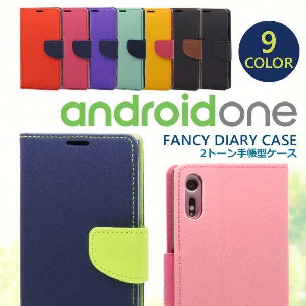Android One S5 S4 S3 ケース S1 S2 DIGNO G J X1 X3 2トーン 手帳型 S5 スマホケース カバー アンドロイドワン S1 手帳 S3 ケース S2 Android One S4 X1 X3
