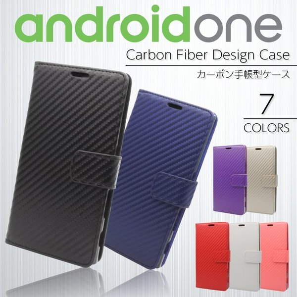 Android One S7 ケース S5 S3 S4 スマホケース S2 S1 X3 X1 DIGNO G J カーボン調 ケース 手帳型 カバー アンドロイドワン S3 S2 Android One S4 X1 X3 S5 S7
