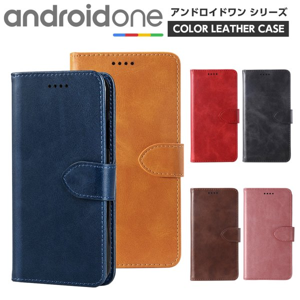 AndroidOneS6ケース手帳型AndroidOneS6スマホケース手帳型アンドロイドワンS6ケース手帳型スマホカバー
