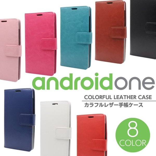 Android One S3 S5 スマホケース 手帳型 S4 S2 S1 X3 X1 PUレザー カバー 手帳型 アンドロイドワン Android One S5 S3 ケース X1 S1 S2 S4 DIGNO G J
