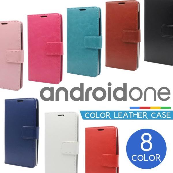 AndroidOneS7スマホケース手帳型AndroidOneS5ケース手帳型アンドロイドワンカバースマホカバーPUレザーアンド