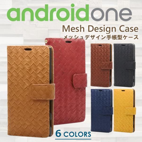 Android One S7 S5 ケース S3 S4 DIGNO G J S1 ケース S2 X1 X3 メッシュ 手帳型 Android One S3 スマホケース S5 カバー S7 ケース アンドロイドワン
