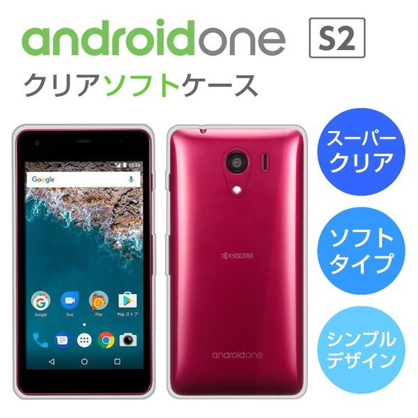 Android One S2 ケース カバー スーパークリア TPU ソフトケース 透明 アンドロイドワン ディグノG  Android One S2 スマホケース DIGNO G スマホカバー