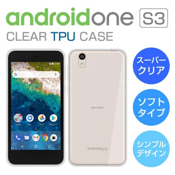 Android One S3 ケース スーパークリア TPU 透明 アンドロイドワンS3 スマホケース androidone s3 カバー