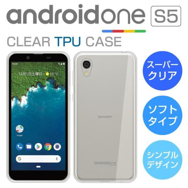 Android One S5 ケース カバー クリア TPU 透明 アンドロイドワンS5 Y!mobile AndroidOneS5 スマホケース スマホカバー