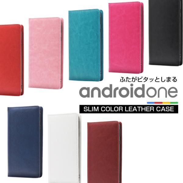 AndroidOneS7ケース手帳型スリムカラーベルト無しAndroidOneS7スマホケースカバーアンドロイドワンS7カバーマ