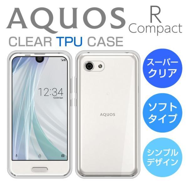 AQUOS R Compact SH-M06 SHV41 701SH ソフトケース カバー スーパークリア TPU 透明 アクオス アール コンパクト ケース AQUOS R Compact