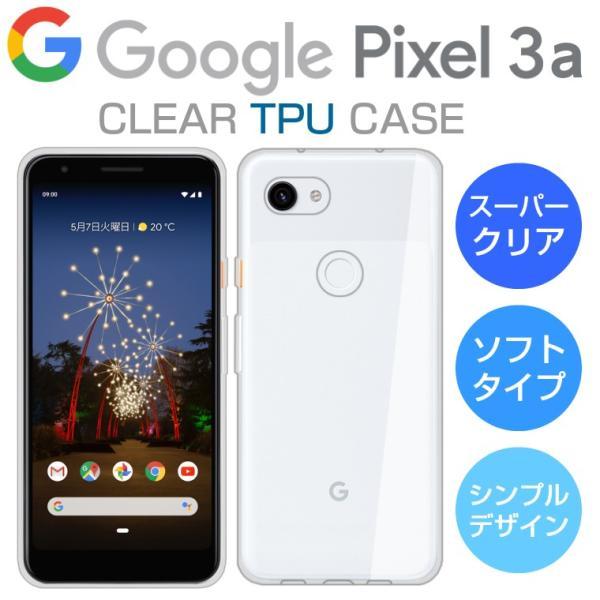 Pixel 3a ケース カバー TPU スーパークリア 透明 Google Pixel3a スマホケース グーグル ピクセル3a スマホカバー Google Pixel 3a