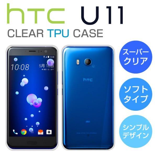 HTC U11 HTV33 ソフトケース カバー クリア TPU 透明 シンプル HTC U11 HTV33 ケース au softbank ユーイレブン TPU スマホカバー