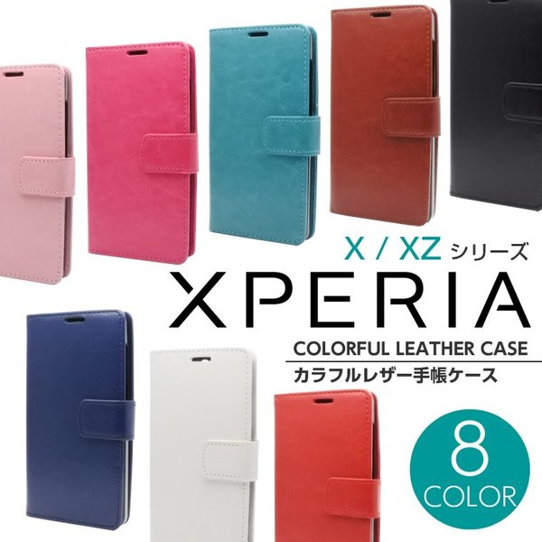34a0c04866 Xperia XZ1 XZ1 Compact XZ XZs X Performance Premium カラフルレザー 手帳型ケース SO-01K SO-02K  SO-01J SO-03J SO-02J SO-04J 手帳カバー Xperia ケース
