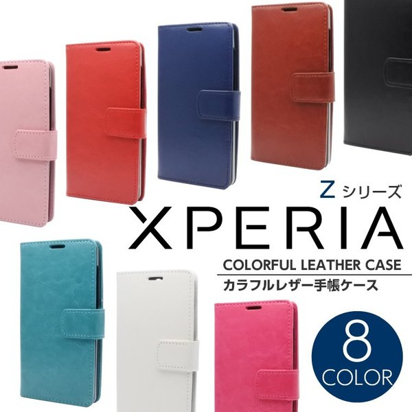 Xperia Z5 Z4 Z3 Z5 Compact  Z3 Compact カラフルレザー SO-01H 手帳型ケース SO-02H SO-01G SO-02G 手帳型カバー Xperia 手帳ケース エクスペリア カバー