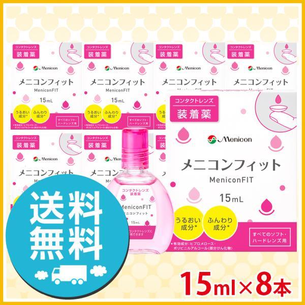 送料無料  メニコン フィット 15ml ×8本 ソフト・ハード兼用 装着薬