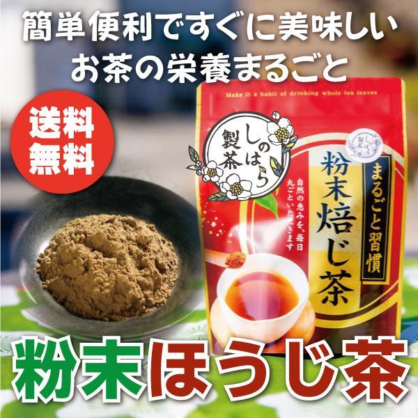 お茶屋が作る簡単便利な粉末緑茶粉末ほうじ茶