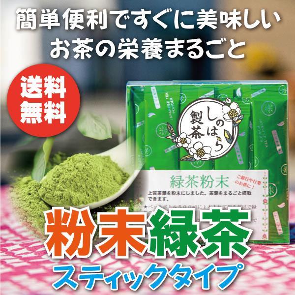 お茶屋が作る簡単便利な粉末緑茶スティックタイプ