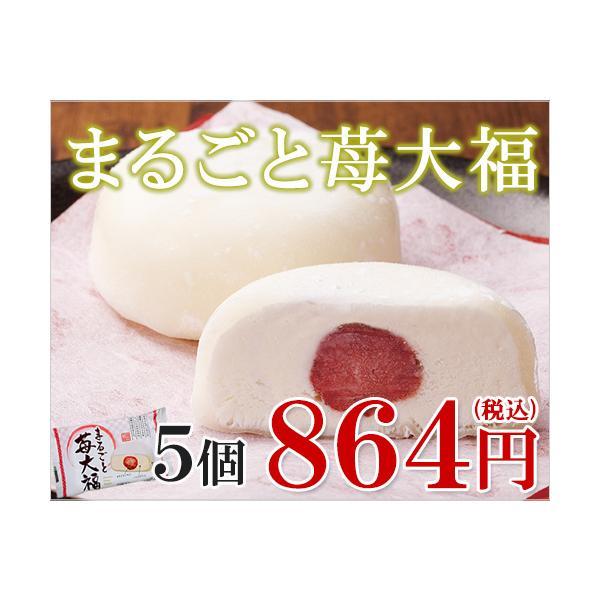 まるごといちご大福アイスクリーム(5個入り)|ice-ouan