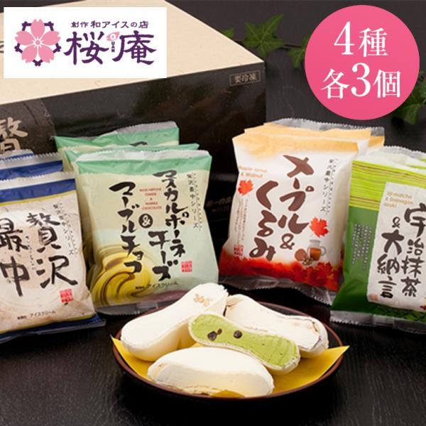 お中元 ギフト アイス 贅沢最中(モナカアイス4種・12個入り) 送料無料 化粧箱入り|ice-ouan