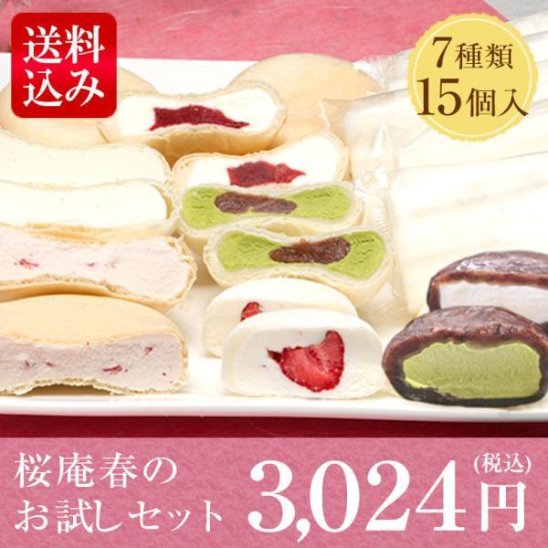 桜庵の春のお試しアイスクリームセット 2021(7種・15個入り)(送料込)