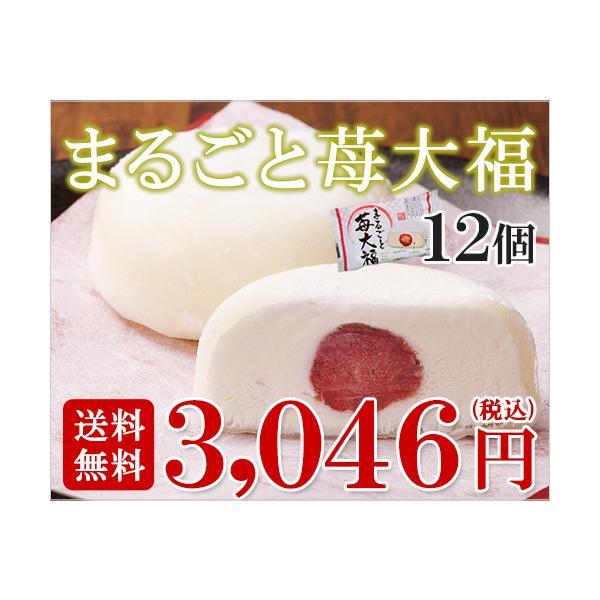 まるごといちご大福アイスクリーム(12個入り)(送料込)