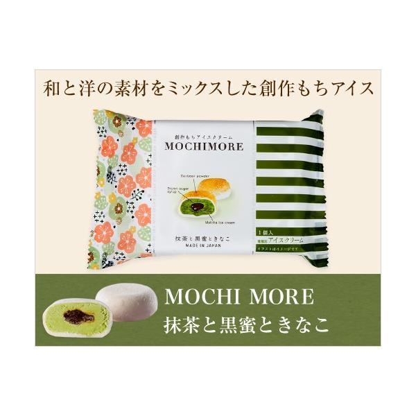 MOCHI MORE 抹茶と黒蜜ときなこ(和と洋の素材をミックスした創作もちアイス)|ice-ouan