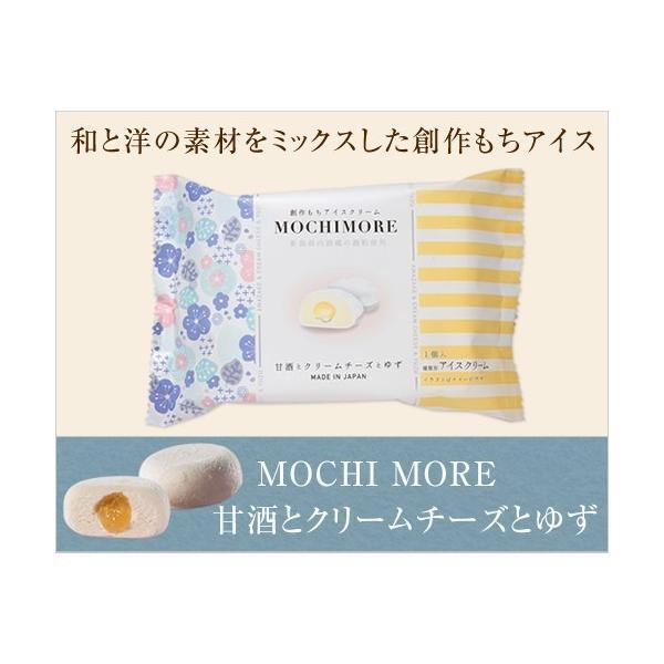MOCHI MORE 6種 お試しセット(6種類入り)(送料無料)(和と洋の素材をミックスした創作もちアイス)|ice-ouan|02