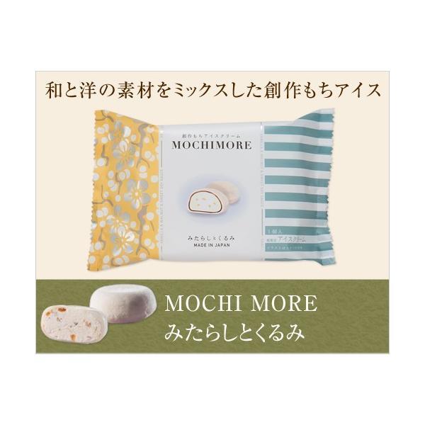 MOCHI MORE 6種 お試しセット(6種類入り)(送料無料)(和と洋の素材をミックスした創作もちアイス)|ice-ouan|03