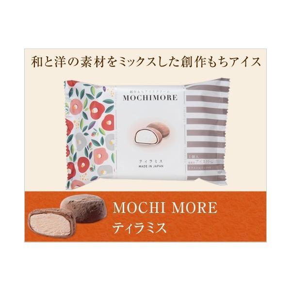 MOCHI MORE 6種 お試しセット(6種類入り)(送料無料)(和と洋の素材をミックスした創作もちアイス)|ice-ouan|04