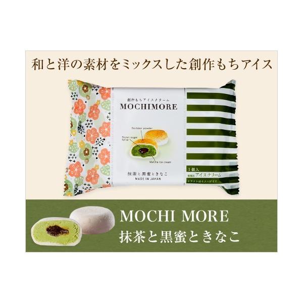 MOCHI MORE 6種 お試しセット(6種類入り)(送料無料)(和と洋の素材をミックスした創作もちアイス)|ice-ouan|05
