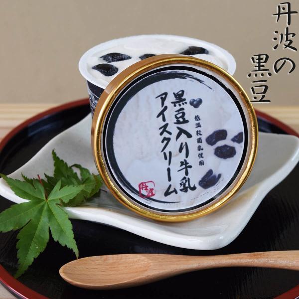 アイスクリーム 丹波黒豆入り牛乳アイスクリーム5個入り 濃厚アイスクリームに丹波産大粒黒豆を贅沢にトッピングしたアイスクリーム |ice-sasayama