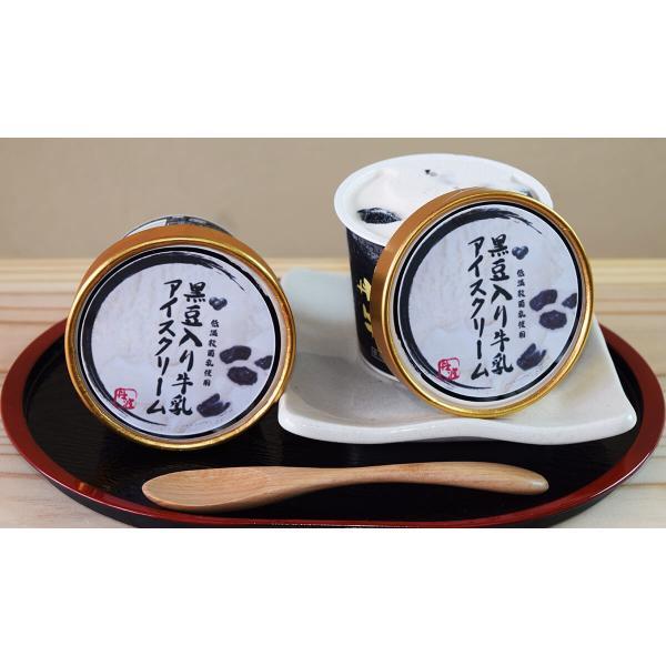 アイスクリーム 丹波黒豆入り牛乳アイスクリーム5個入り 濃厚アイスクリームに丹波産大粒黒豆を贅沢にトッピングしたアイスクリーム |ice-sasayama|03