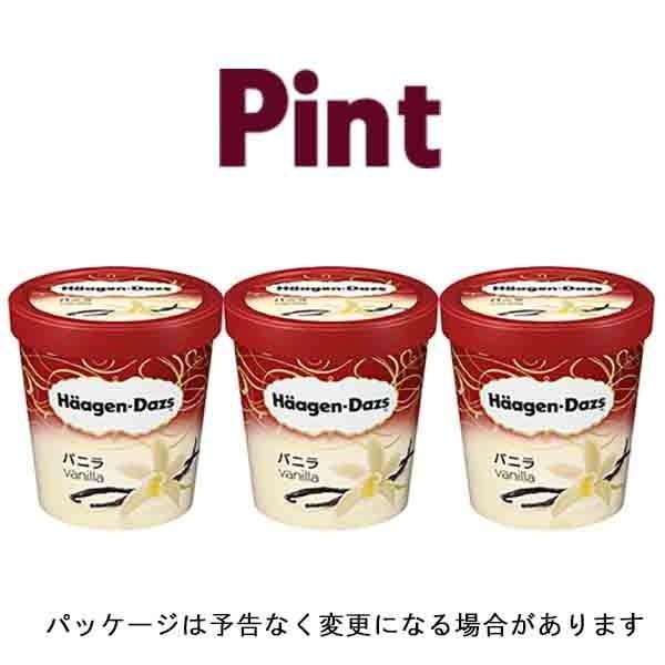 【HD】 ハーゲンダッツ   パイント 473ml選べる3個セット アイスクリーム (バニラ3個)|ice