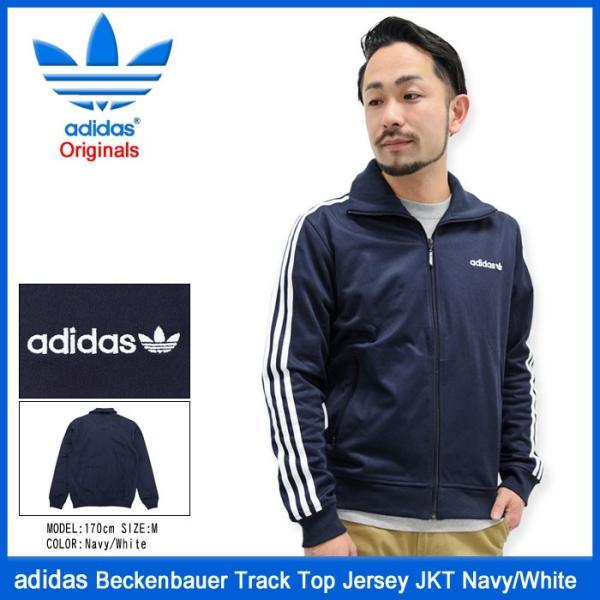 アディダス adidas ジャケット メンズ ベッケンバウアー トラック トップ ジャージ ネイビー/ホワイト オリジナルス(Beckenbauer JKT AJ6952)|icefield