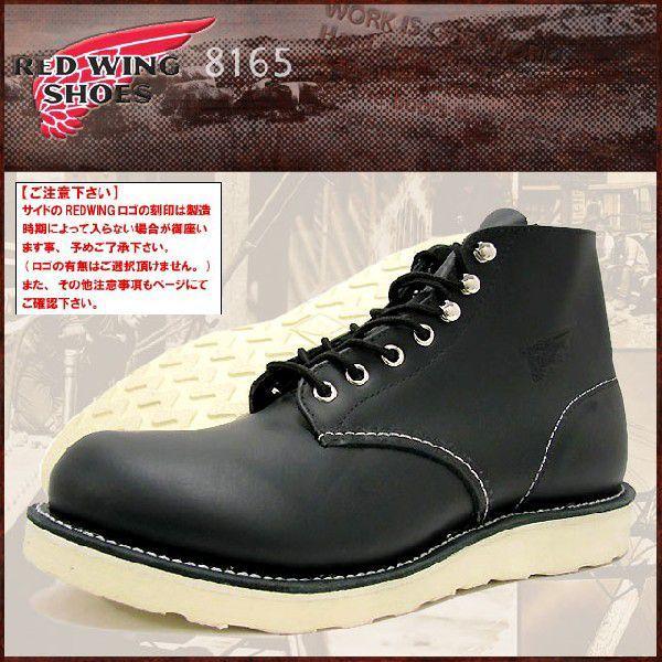 レッドウィング RED WING 8165 6インチ プレーン トゥ ブーツ 黒 レザー MADE IN USA アイリッシュセッター メンズ(男性 紳士用)|icefield