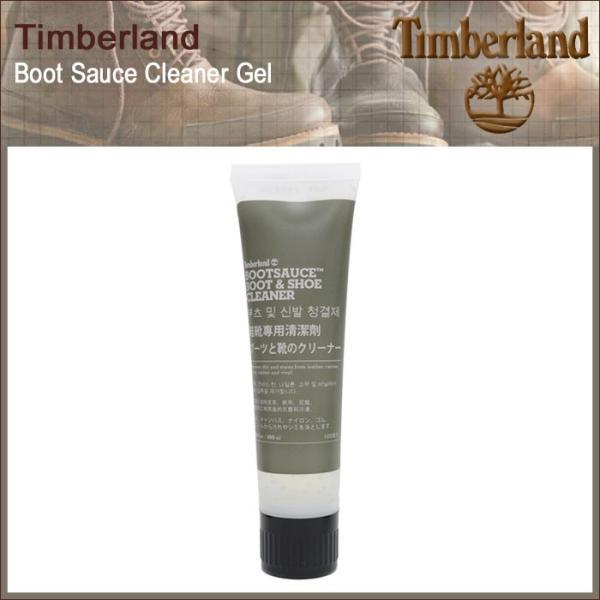 ティンバーランド 純正 ケア用品 Timberland ブーツソース クリーナージェル(PC303 A1FIW Boot Sauce Cleaner Gel シューケア)