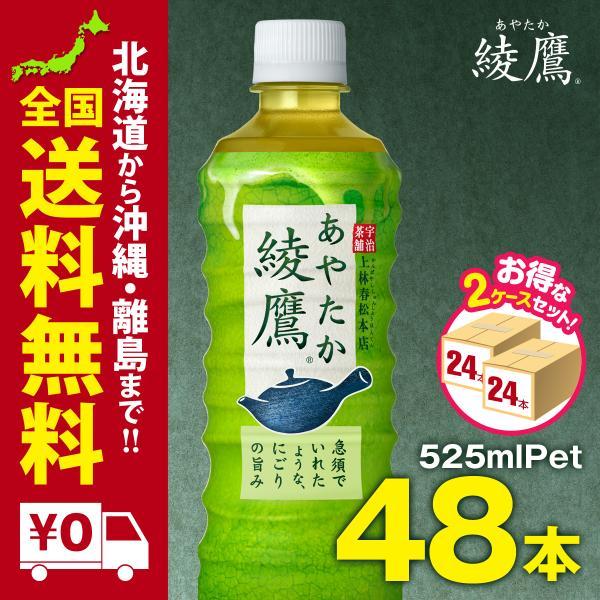 綾鷹 PET 525ml 48本 まとめ買いでさらにお得セット|iceselection