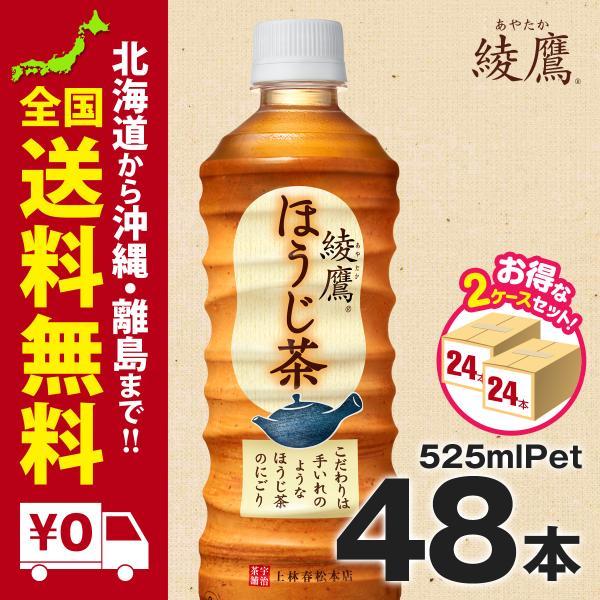 綾鷹 ほうじ茶 PET 525ml 48本セットまとめ買いでさらにお得セット|iceselection