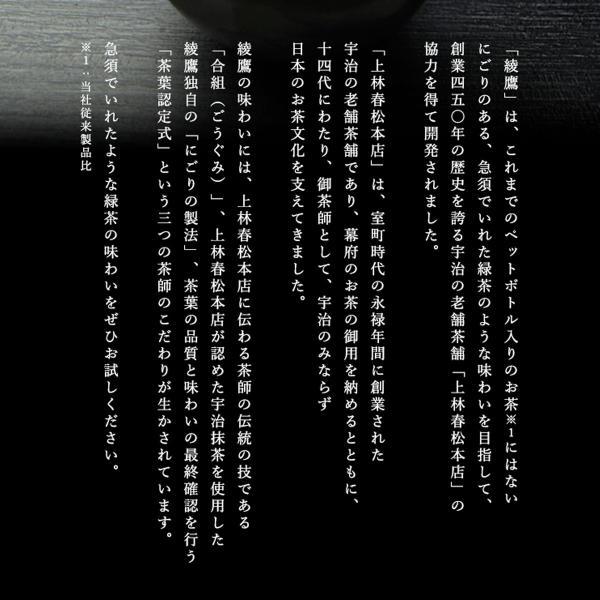 綾鷹 1LPET 12本セット|iceselection|06